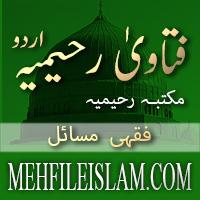 Fatawa Rahimiyah Urdu