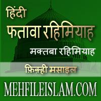 Fatawa Rahimiyah Hindi, fatawa hindi masaail