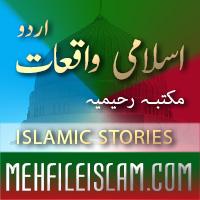 Islami Waqiat Urdu Story