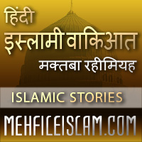 Islamic Story Hindi
