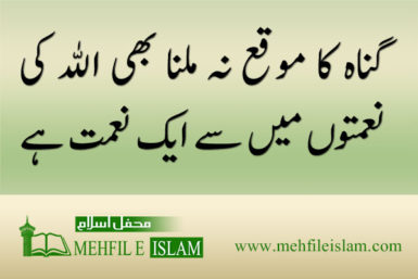 Islamic Urdu Images