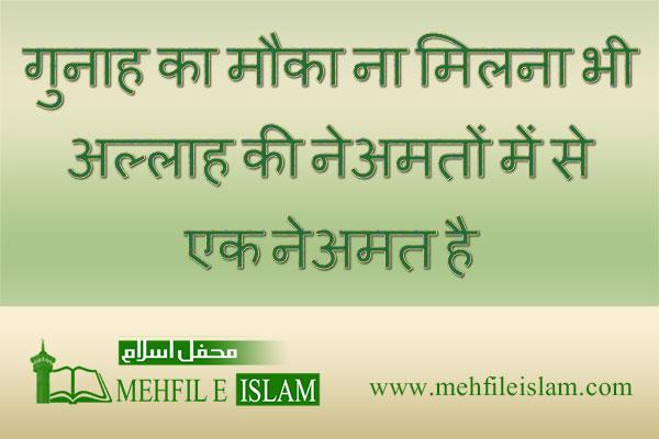 Islami Baten Image In Hindi