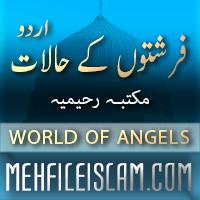 Farishton ke Halaat Urdu