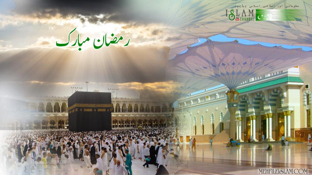 Ramadan Mubarak 2018