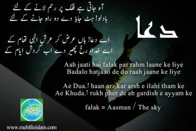 Aah Jati Hai Falak Par, Dua Urdu Image