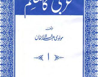Urdu PDF download islamic pdf. arbi ka mualim