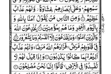 Quran PDF Download in Arabic islamic holy quran,