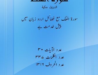 Surah al Mulk PDF