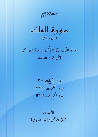 Surah al Mulk PDF - Download Surah al Mulk With Fazaail in Urdu.